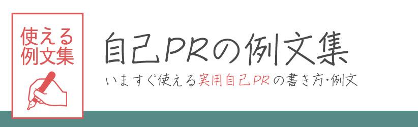 (大学院卒)自己PRの例文・書き方 | 自己PRの例文集|就活に!面接に!受験に!自己アピールの極意[使える例文集]